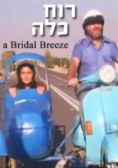 bridal breeze